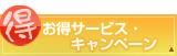 お得サービス・キャンペーン