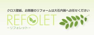 【REFOLET-リフォレット-】クロス壁紙、お部屋のリフォームは大石内装へお任せください!